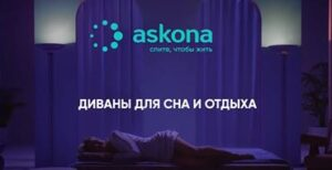 Read more about the article Реклама Аскона с Гагариной — Диваны (2021)
