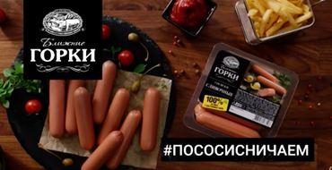 Read more about the article Реклама Ближние горки — Пососисничаем (2021)
