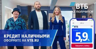 Read more about the article Реклама ВТБ — Бурунов, Ходченкова, Слепаков (2021)