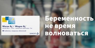 Read more about the article Реклама Магне Б6 — Беременность — не время волноваться (2021)