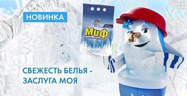 Read more about the article Реклама Миф Аква Пудра — Свежесть белья — заслуга моя (2021)
