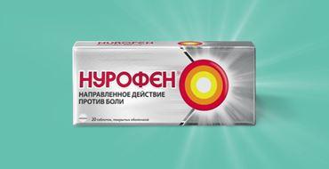 Read more about the article Реклама Нурофен — Для детей и подростков (2021)