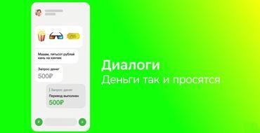 Read more about the article Реклама Сбербанк — Диалоги. Деньги так и просятся! (2021)