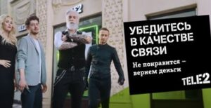 Read more about the article Реклама Теле2 — Проверяйте качество связи (2021)