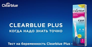 Read more about the article Реклама Clearblue Plus — Тест на беременность (2021)