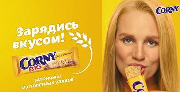Read more about the article Реклама Corny — Зарядись вкусом! (2021)