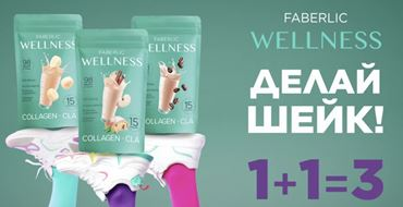 Read more about the article Реклама Faberlic Wellness — Делай шейк! (2021)