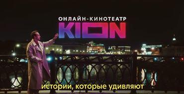 Read more about the article Реклама KION — Истории, которые удивляют (2021)