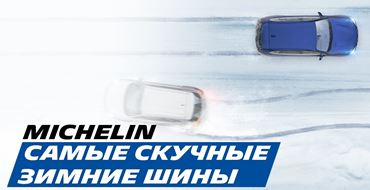 Read more about the article Реклама Michelin — Cкучные зимние шины (2021)