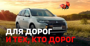 Read more about the article Реклама Mitsubishi Outlander — Божья коровка (2021)