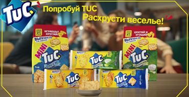 Read more about the article Реклама TUC — Хрустающий Тук (2021)