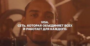 Read more about the article Реклама Visa — Сеть, которая объединяет (2021)
