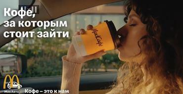 Read more about the article Реклама МакКафе — Кофе, за которым стоит зайти (2021)