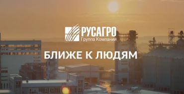 Read more about the article Реклама Русагро — Ближе к людям! (2021)