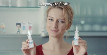 Read more about the article Реклама СНУП — Двойная помощь при насморке! (2021)