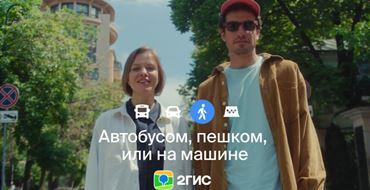Read more about the article Реклама 2ГИС — Монеточка, Кирилл Иванов (СБПЧ) (2021)