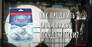 Read more about the article Реклама Finish — Продлить срок службы посудомойки (2021)