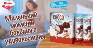 Read more about the article Реклама Kinder Choco Fresh (2021)