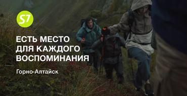 Read more about the article Реклама S7 Airlines — Есть место для каждого воспоминания (2021)
