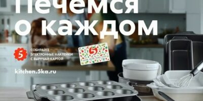 Реклама Пятерочка посуда KitchenAid — Печёмся о каждом (2019)